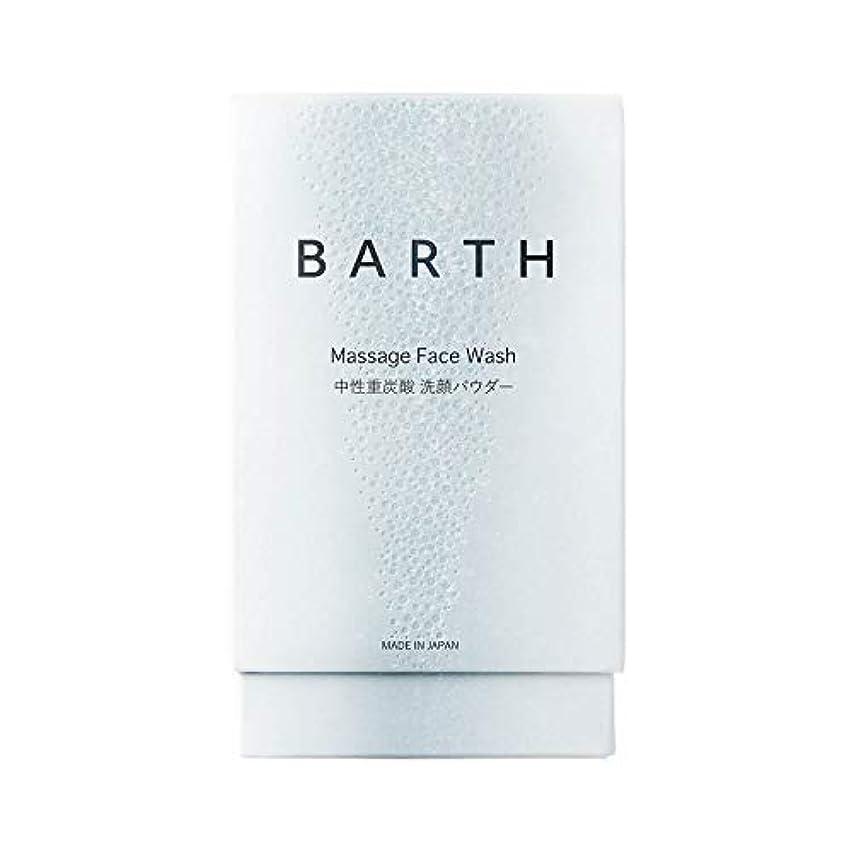 子猫ビルダー重さBARTH【バース】中性 重炭酸 洗顔パウダー 30包タイプ(無添加 炭酸パック 洗顔料 個包装タイプ)