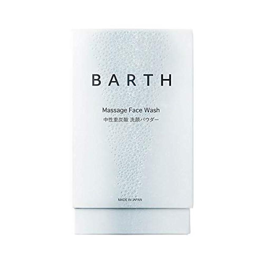 海嶺議論する連想BARTH【バース】中性 重炭酸 洗顔パウダー 30包タイプ(無添加 炭酸パック 洗顔料 個包装タイプ)