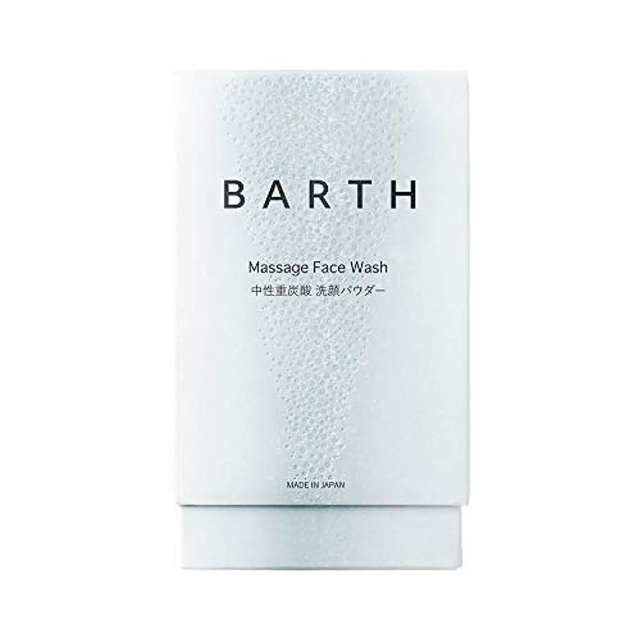 クラックポットステンレス船外BARTH【バース】中性 重炭酸 洗顔パウダー 30包タイプ(無添加 炭酸パック 洗顔料 個包装タイプ)