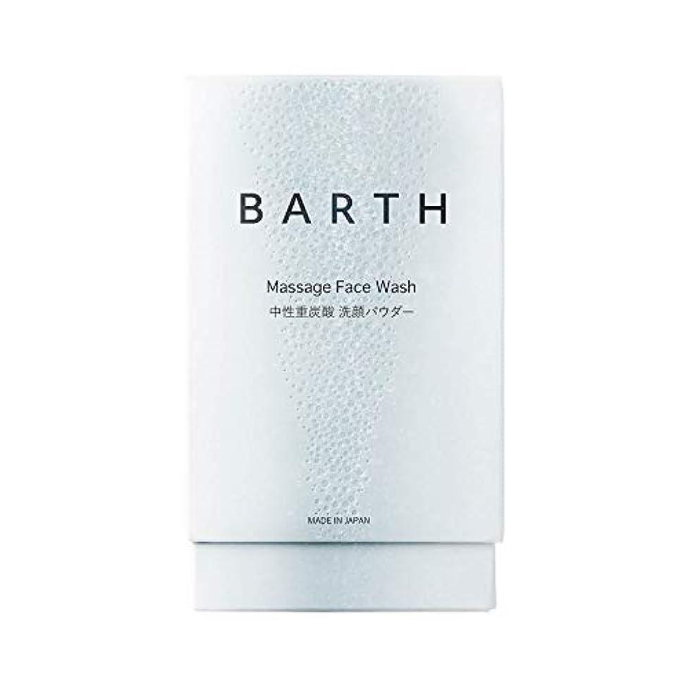 書き込み通常有効化BARTH【バース】中性 重炭酸 洗顔パウダー 30包タイプ(無添加 炭酸パック 洗顔料 個包装タイプ)
