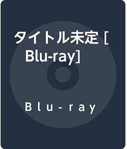 タイトル未定 [Blu-ray]