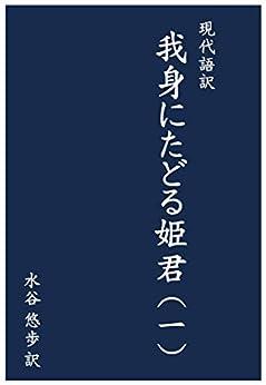 [水谷 悠歩]の現代語訳 我身にたどる姫君 (1)