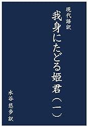 現代語訳 我身にたどる姫君 (1)