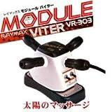 レイマックス モジュール バイター VR-303