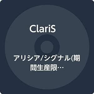 アリシア/シグナル (期間生産限定盤) (DVD付) (特典なし)