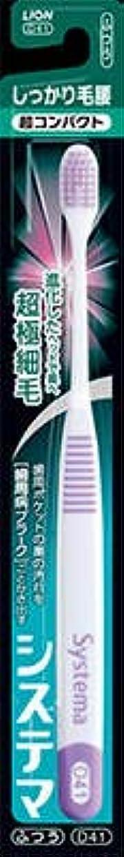 激しいできない中毒【まとめ買い】システマハブラシしっかり毛腰 超コンパクト M1本 ×3個