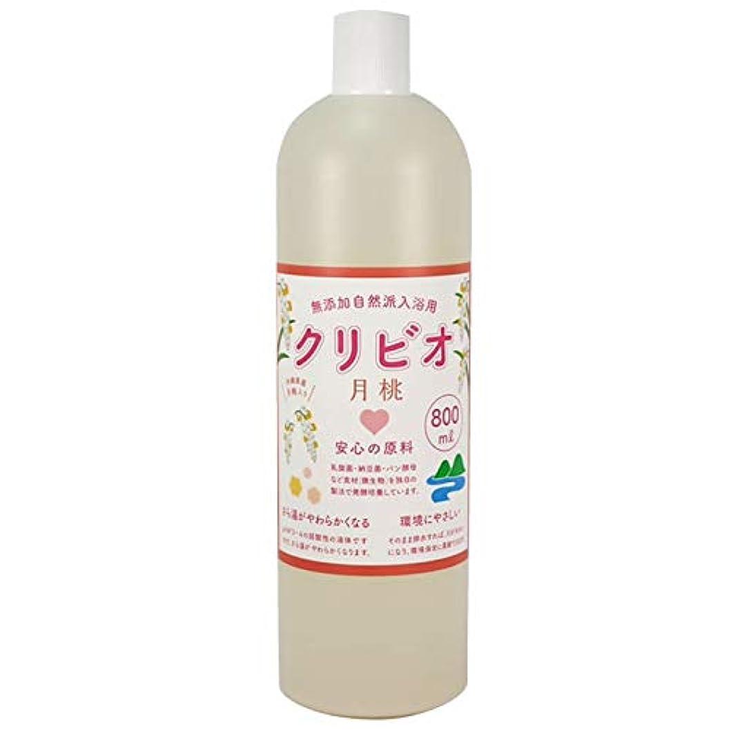 熟達したいっぱい乳入浴用クリビオ 月桃タイプ 800mlトライアル 計量カップ付【無添加】