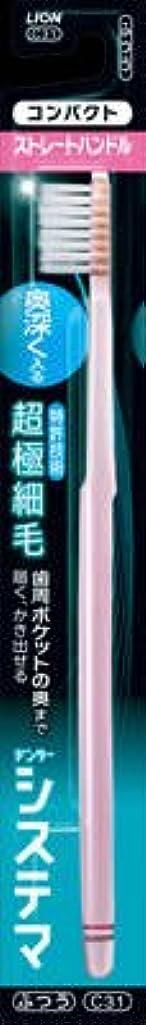 田舎者添付ベルトライオン デンターシステマ ハブラシ ストレートハンドル コンパクト ふつう×120点セット (4903301328469)