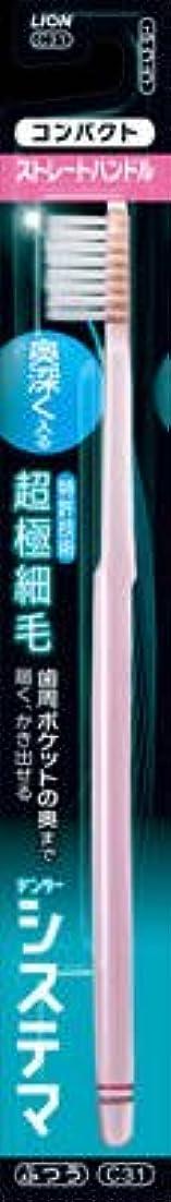 ルビー評価可能有限ライオン デンターシステマ ハブラシ ストレートハンドル コンパクト ふつう×120点セット (4903301328469)