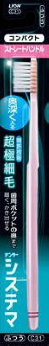 恨みにやにやトランスミッションライオン デンターシステマ ハブラシ ストレートハンドル コンパクト ふつう×120点セット (4903301328469)