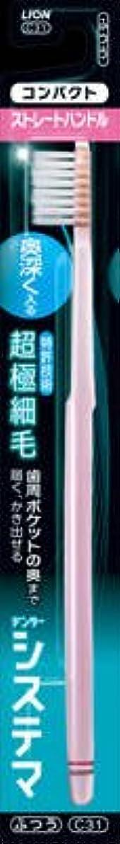 委託把握褐色ライオン デンターシステマ ハブラシ ストレートハンドル コンパクト ふつう×120点セット (4903301328469)