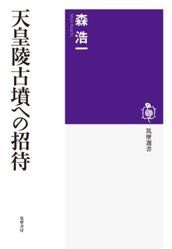 天皇陵古墳への招待 (筑摩選書)の詳細を見る