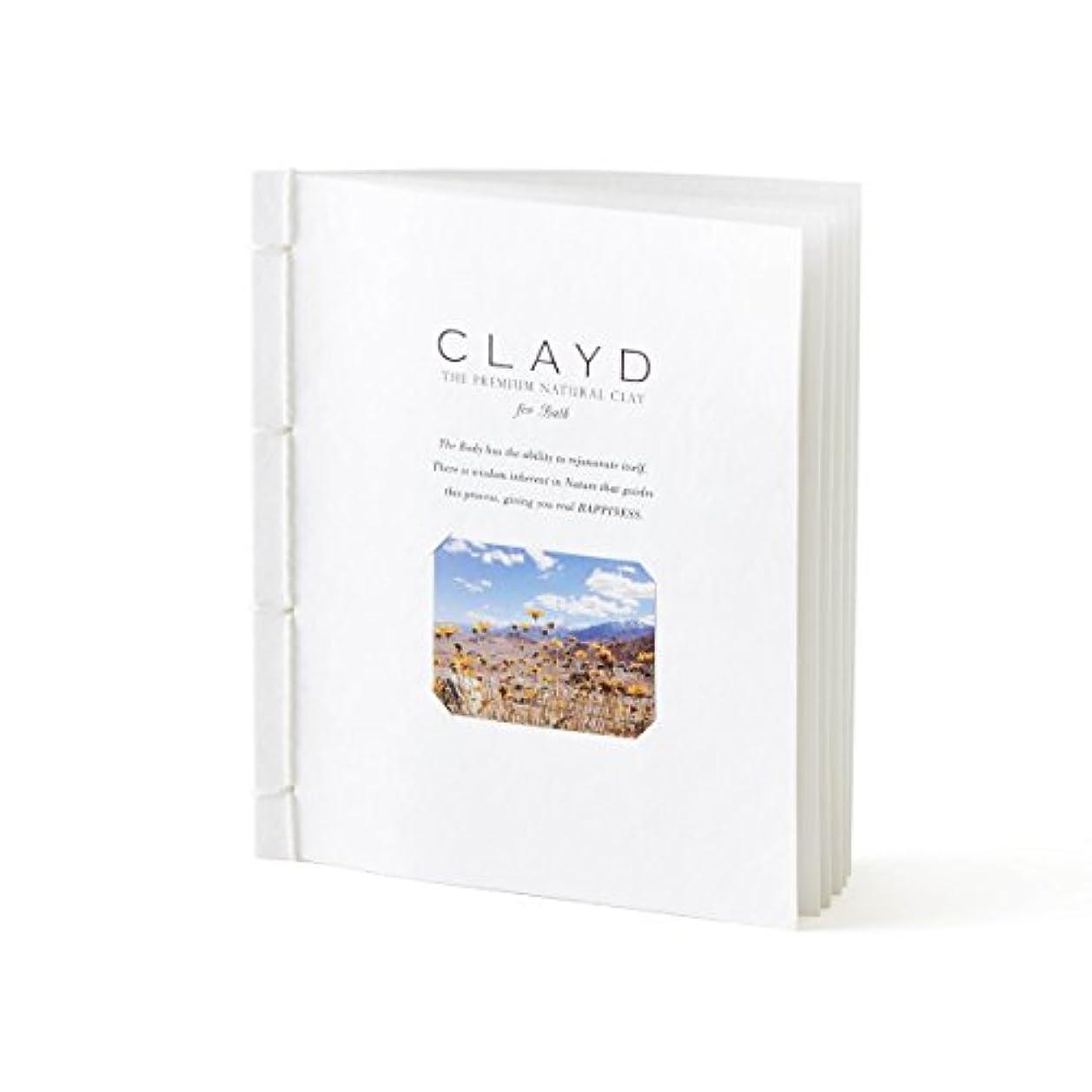 義務コショウ仮定、想定。推測CLAYD for Bath(クレイドフォーバス)WEEKBOOK