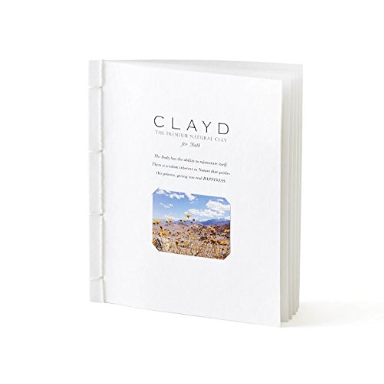 お手入れ前投薬抑圧者CLAYD for Bath(クレイドフォーバス)WEEKBOOK