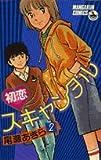 初恋スキャンダル / 尾瀬 あきら のシリーズ情報を見る