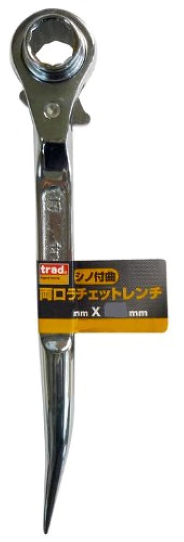 trad シノ付両口ラチェットレンチ 19×21mm TRW-1921