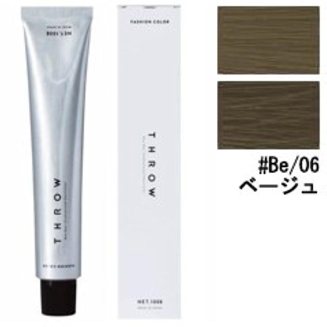 【モルトベーネ】スロウ ファッションカラー #Be/06 ベージュ 100g