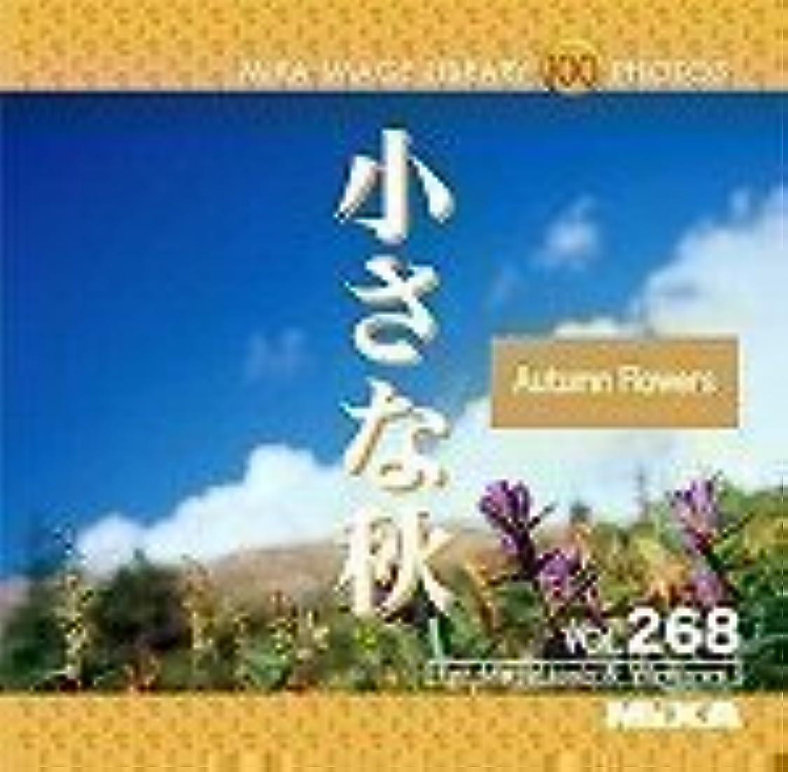 しなやかはさみクレデンシャルMIXA IMAGE LIBRARY Vol.268 小さな秋