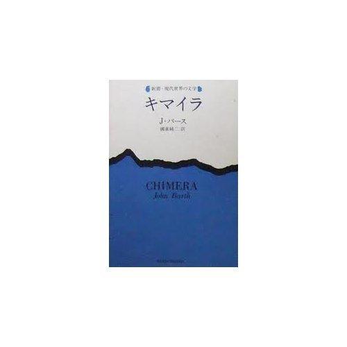キマイラ (新潮・現代世界の文学)の詳細を見る
