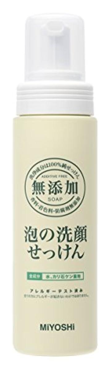 バスルーム汚れる仮装無添加泡の洗顔せっけん