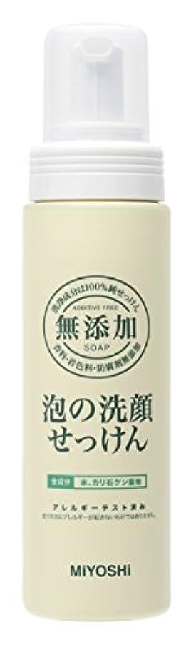 効率的に服を着る協力無添加泡の洗顔せっけん200ML