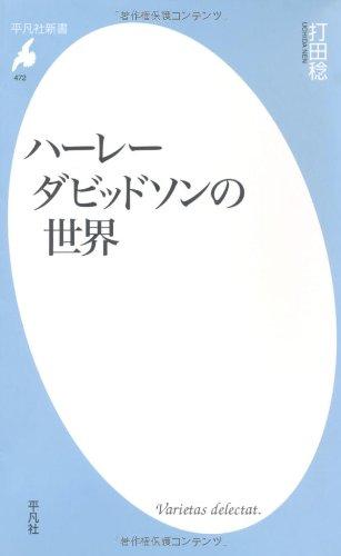 ハーレーダビッドソンの世界 (平凡社新書)の詳細を見る