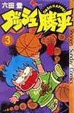 ダッシュ勝平 3 (少年サンデーコミックス)