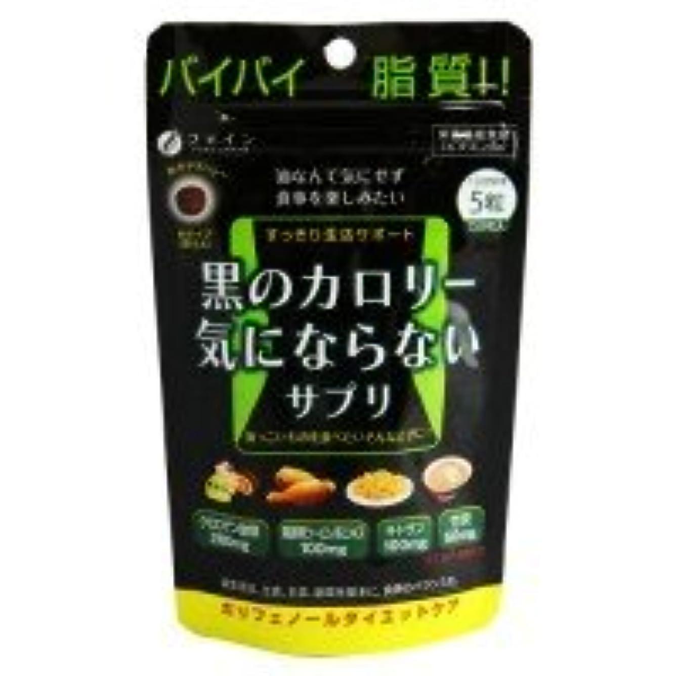 カプセル着る依存ファイン 黒のカロリー気にならない 栄養機能食品(ビタミンB6) 30g(200mg×150粒)