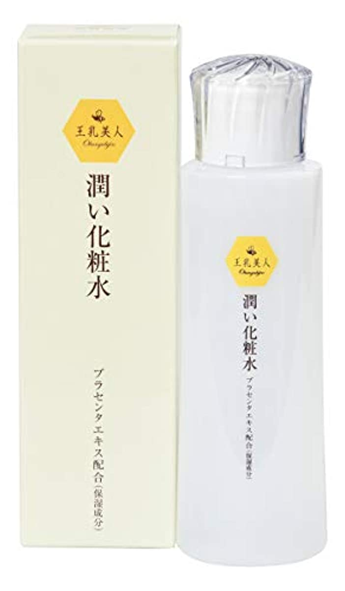 受粉する被害者振幅王乳美人 潤い化粧水 120ml 熊本産の馬油を使用