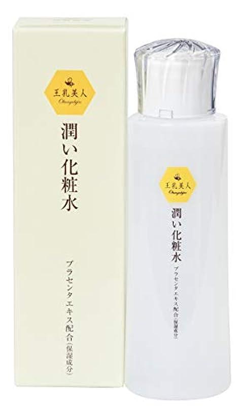 貪欲やめる元気な王乳美人 潤い化粧水 120ml 熊本産の馬油を使用