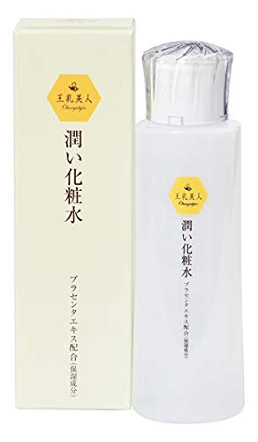 大気最高原因王乳美人 潤い化粧水 120ml 熊本産の馬油を使用