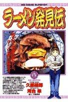 ラーメン発見伝 8 (ビッグコミックス)の詳細を見る