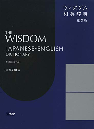 ウィズダム和英辞典 第3版