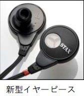 STAX イヤースピーカー SR-003MK2 スタックス
