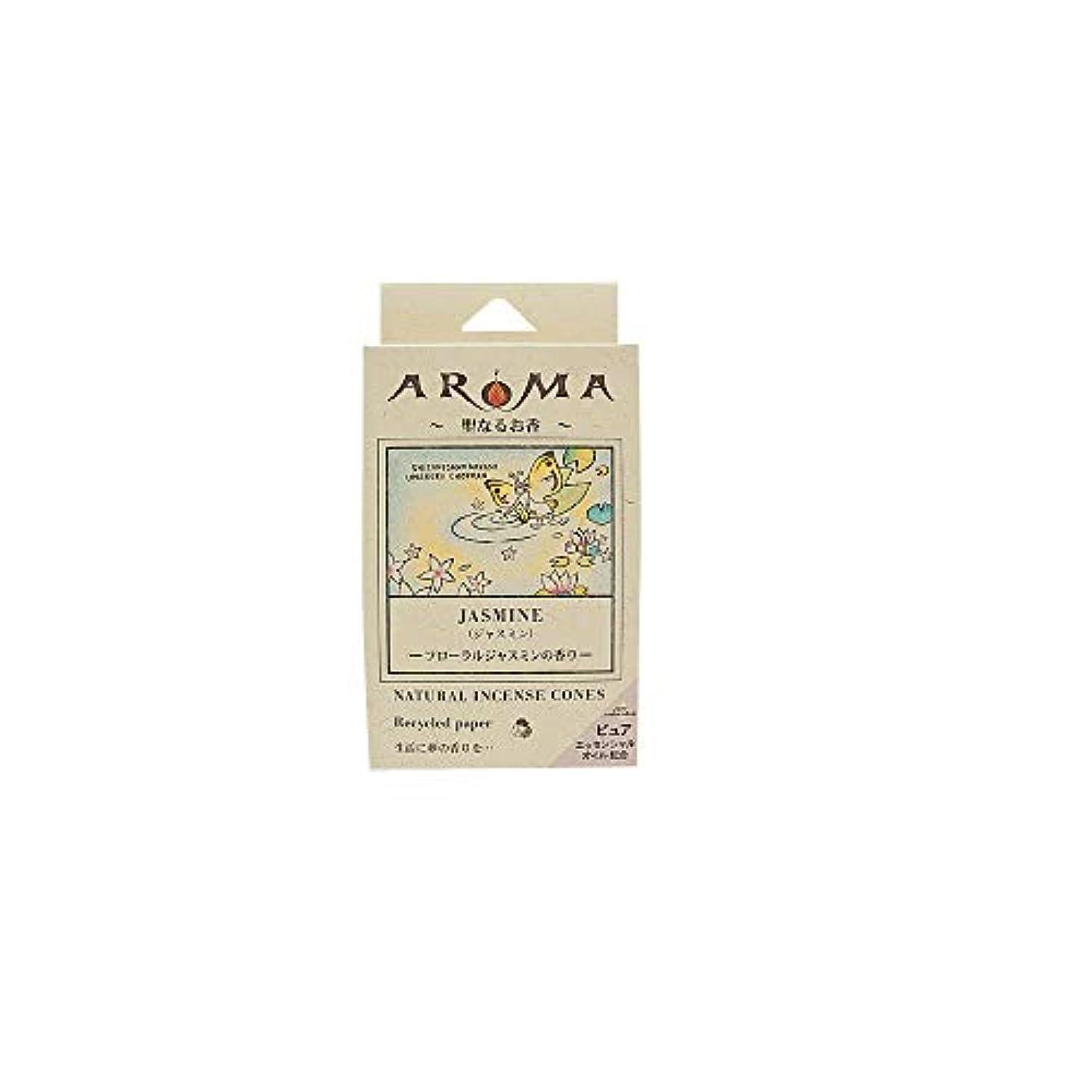 申し込む勤勉な黒アロマ香 ジャスミン 16粒(コーンタイプインセンス 1粒の燃焼時間約20分 フローラルジャスミンの香り)