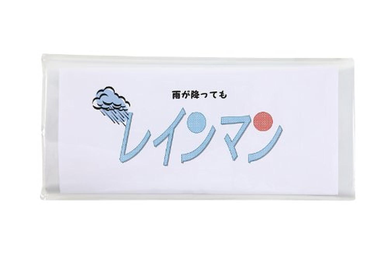 弓道具 弓付属品 弓袋 雨袋 レインマン 山武弓具店【F-245】