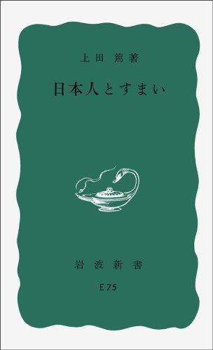 日本人とすまい (岩波新書 青版)の詳細を見る