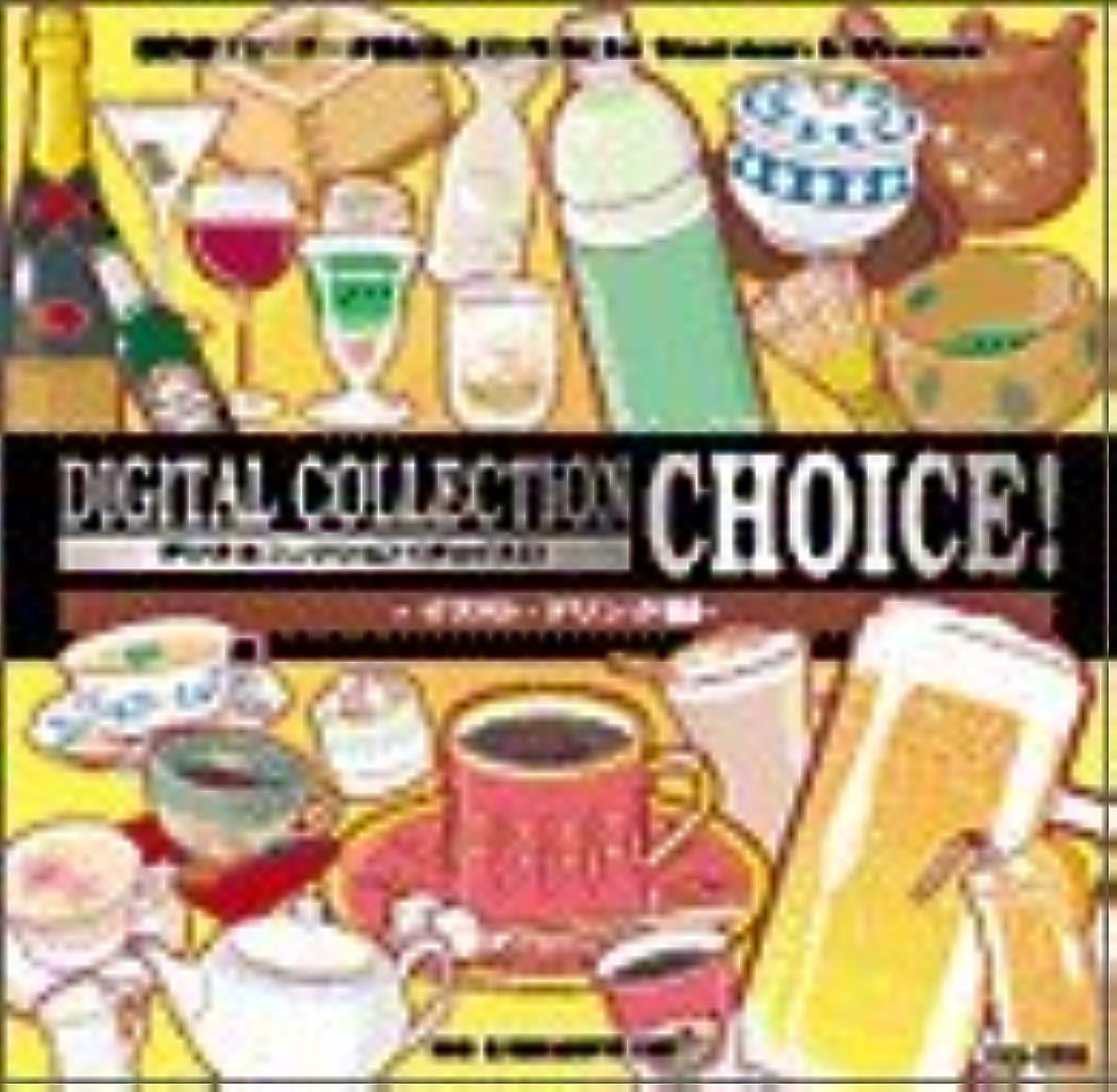 スチール期間そうでなければDigital Collection Choice! イラスト?ドリンク編