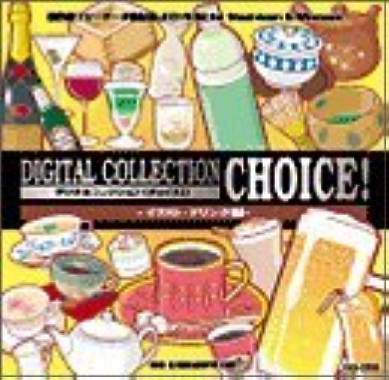 階下画家ゴルフDigital Collection Choice! イラスト?ドリンク編