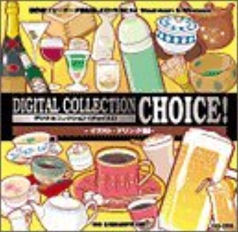 なかなかプロフィール行為Digital Collection Choice! イラスト?ドリンク編