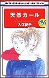 天然カール / 入江 紀子 のシリーズ情報を見る