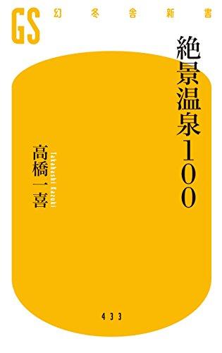 絶景温泉100 (幻冬舎新書) -