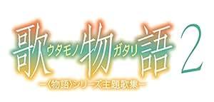 歌物語2 -〈物語〉シリーズ主題歌集-(完全生産限定盤)(BD付)
