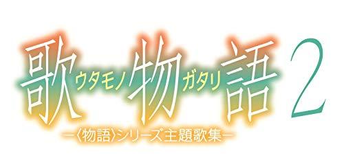 【Amazon.co.jp限定】歌物語2 -〈物語〉シリーズ主題歌集-(オリジナル特典:リバーシブルデカジャケ2枚セット付)(通常盤)