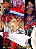ムサシ 3 (ヤングキングコミックス)