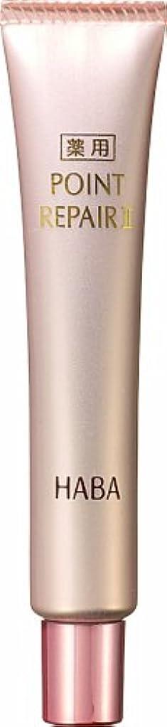 銀カップ不純ハーバー 薬用ポイントリペアII 16ml