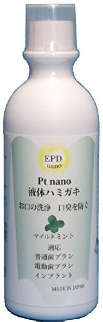 皮肉な有用横向きプラチナナノ粒子液体ハミガキ マイルドミント300ml plpM300