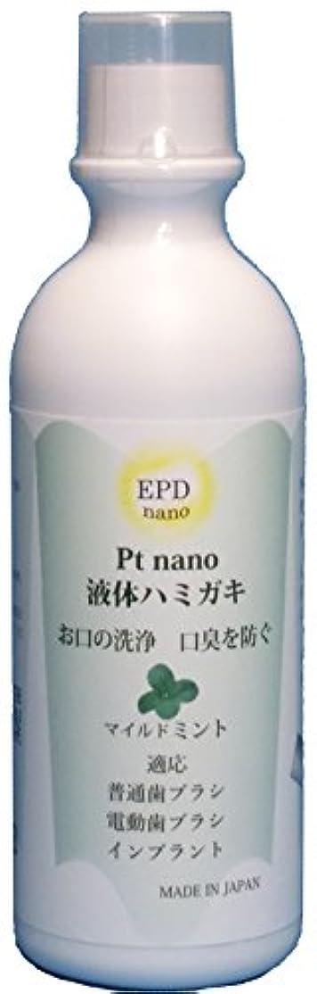 誘うエアコンバングプラチナナノ粒子液体ハミガキ マイルドミント300ml plpM300