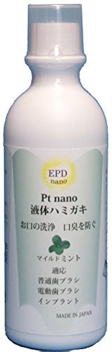 傷跡うるさい現実的プラチナナノ粒子液体ハミガキ マイルドミント300ml plpM300