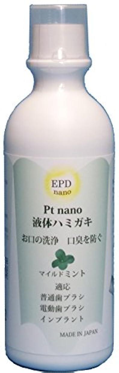 タイト肖像画団結プラチナナノ粒子液体ハミガキ マイルドミント300ml plpM300